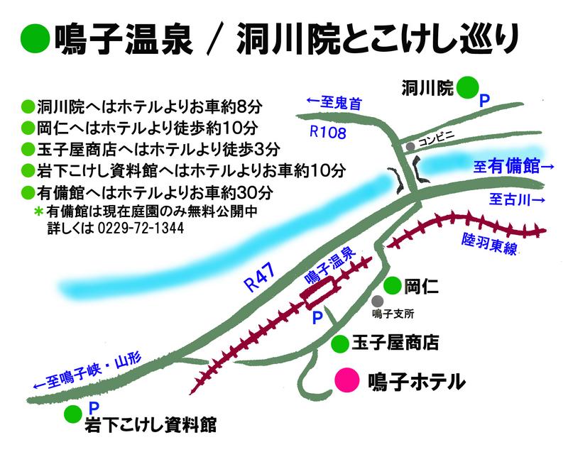 3月洞川院こけしマップ.jpg