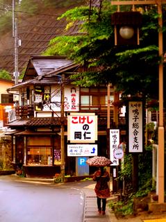 69鳴子街風情s.jpg