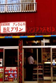 70高橋豆腐店.JPG