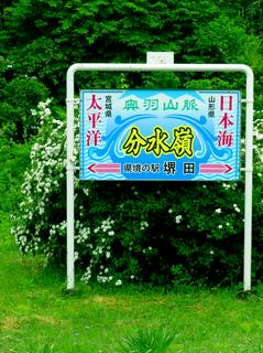 86堺田分水嶺s.jpg